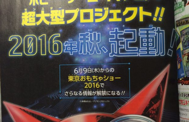 Digimon-Universe-App-Monsters-Tease-Scan