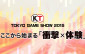 KT-TGS2015-Lineup-Ann
