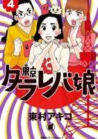 Номинанты Manga Taisho 2016 года
