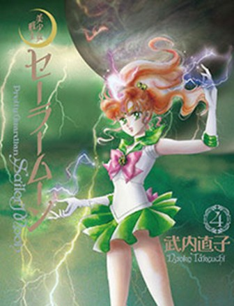 sailor mars manga cover  Sailor Jupiter: